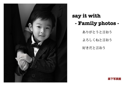 blog familyphoto原案