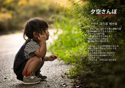blog夕空さんぽ2021p1