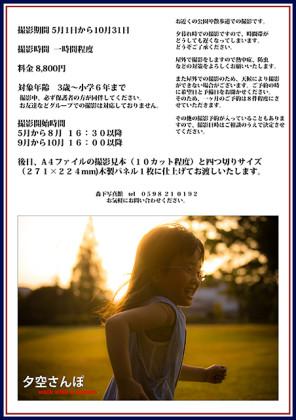 blog夕空さんぽ2021p2
