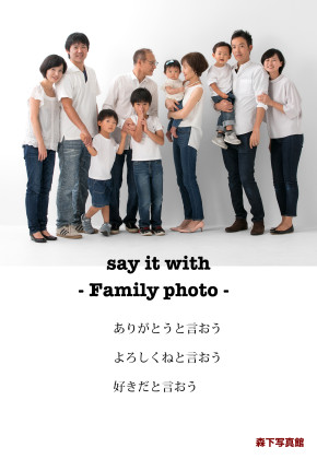 2021familyphoto原案2