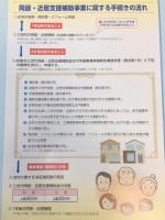 【松阪市三世代同居・近居支援補助事業】