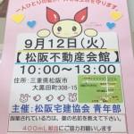 【献血運動】