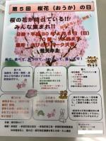 【素敵なイベント桜花の日】