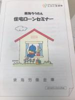 【ローン研修】