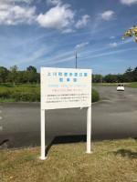【上川町駐車場は夜9時に施錠される?のでご注意を】