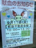 【恒例の献血ポスター】