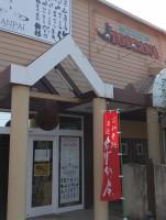 鵜方出張店02
