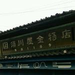 須川屋西川藤右衛門商店