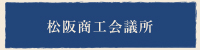 松阪商工会議所