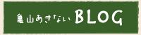 亀山あきないblog