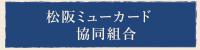 松阪ミューカード協同組合