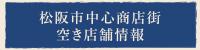 松阪市中心商店街空き店舗情報