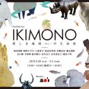 IKIMONO展
