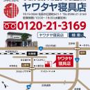 ヤワタヤ寝具店アクセス地図・