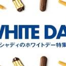 whiteday_2020_pc_top