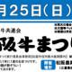18-松阪牛まつり