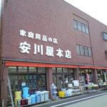 安川屋本店