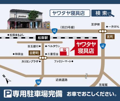 ヤワタヤ寝具店へのアクセス地図2